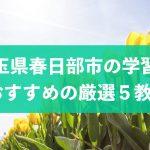 春日部市 学習塾