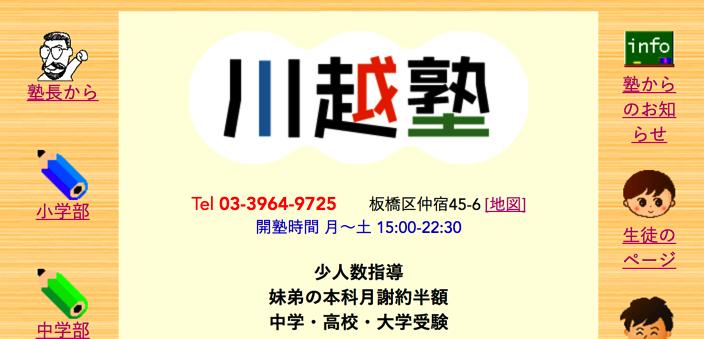 川越市 学習塾