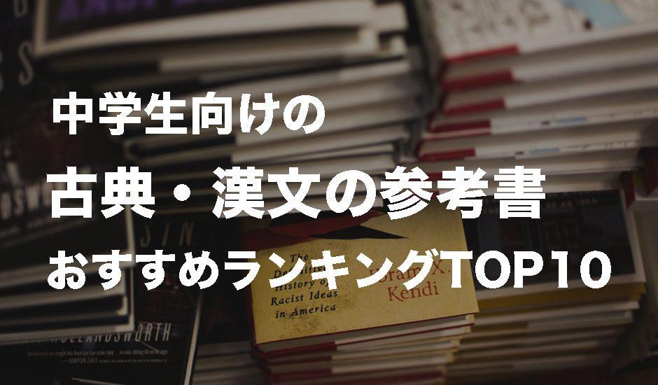 中学古文 古典 漢文 参考書 問題集