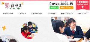 久喜市 学習塾
