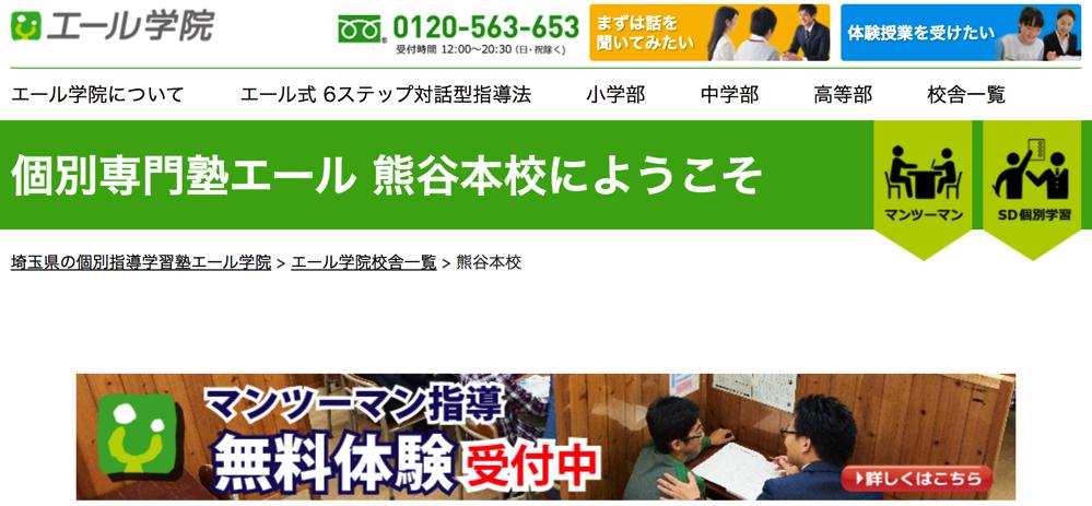 熊谷市 学習塾