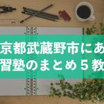 武蔵野市 学習塾