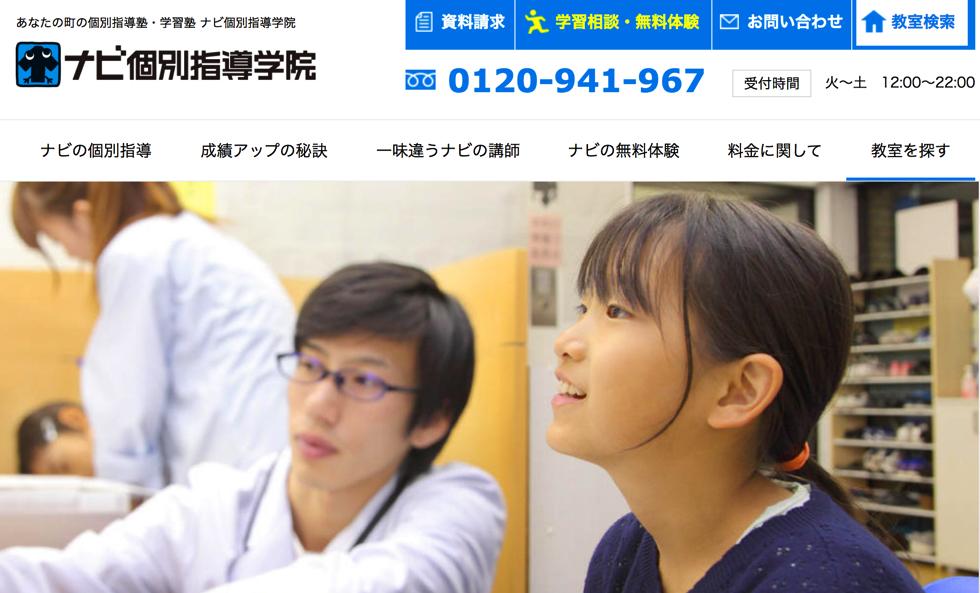 武蔵村山市 学習塾