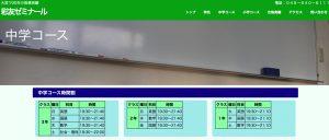大宮駅周辺 学習塾