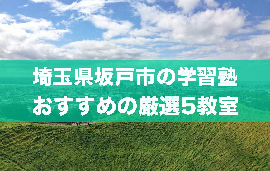 坂戸市 学習塾