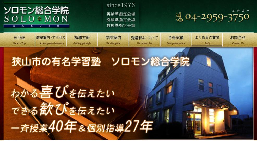 狭山市 学習塾