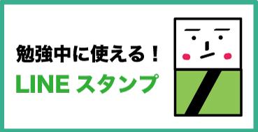 Qikeruのスタンプ