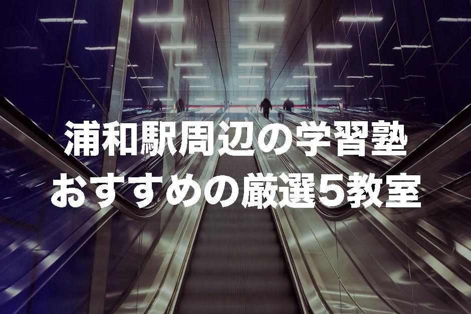 浦和駅周辺 学習塾