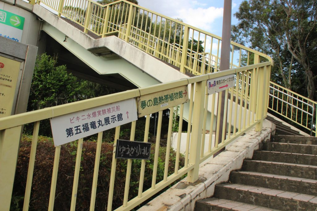 第五福竜丸展示館