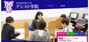 行田市 学習塾