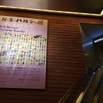N・S・ハルシャ展