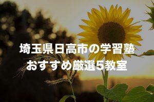 日高市 学習塾