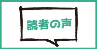 Qikeru読者からの声