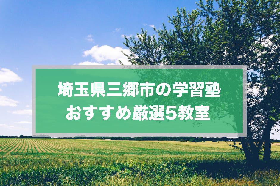 三郷市 学習塾