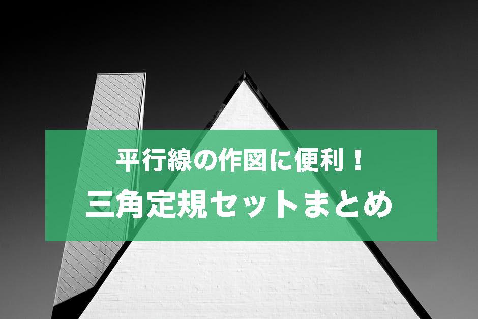 三角定規セット おすすめ