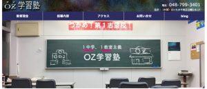 戸田市 学習塾