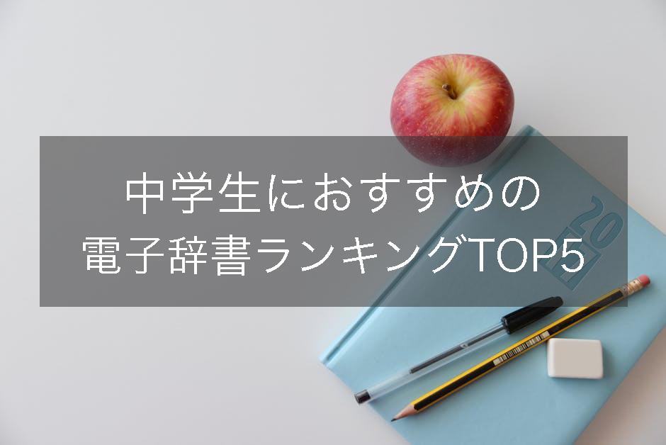 中学生 おすすめ 電子辞書 ランキング