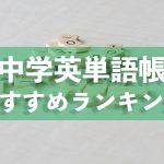 中学 英語 単語帳 おすすめ 参考書