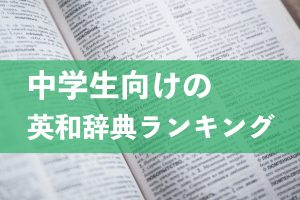中学生 おすすめ 英和辞典