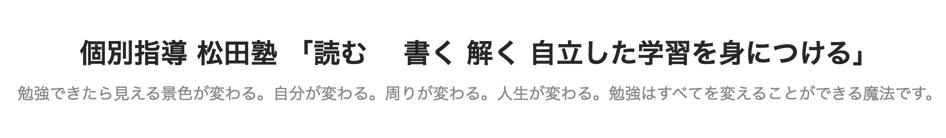 富士見市 学習塾