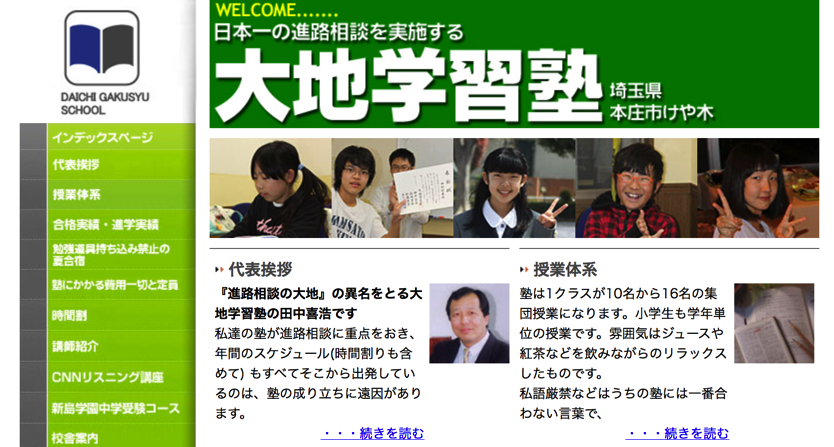 本庄市 学習塾