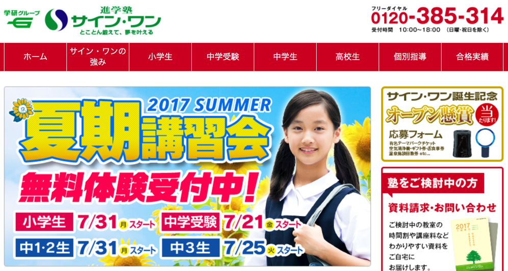 加須市 学習塾