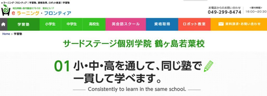 鶴ヶ島市 学習塾
