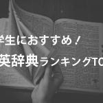 和英辞典ランキング 中学生