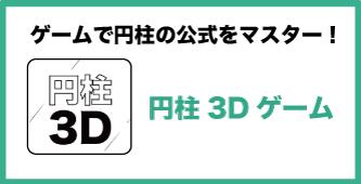 Qikeruの無料ゲームアプリ