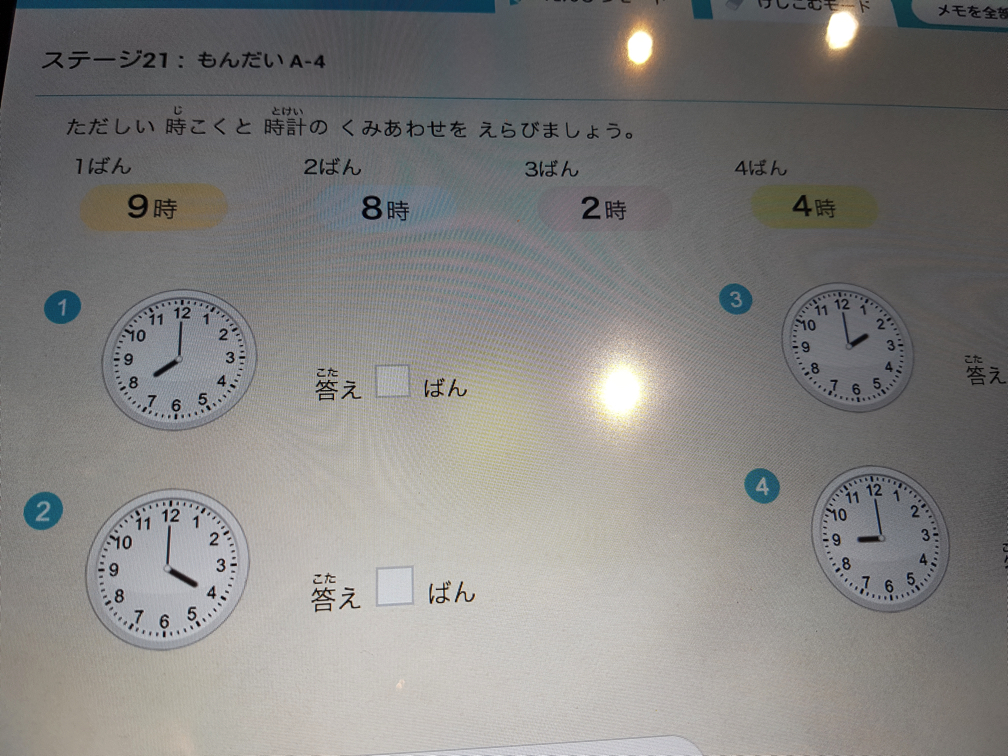 risu 小学生 タブレット学習