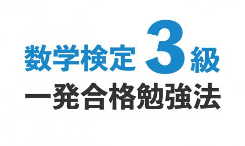 数学検定3級 勉強法